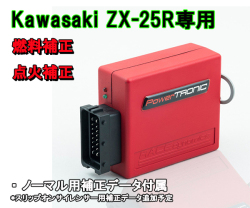 ZX25Rパワートロニックサブコン