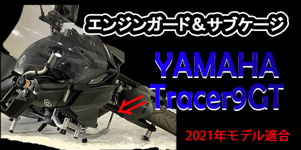 tracer9GT